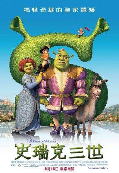史瑞克三世_Shrek The Third_電影海報