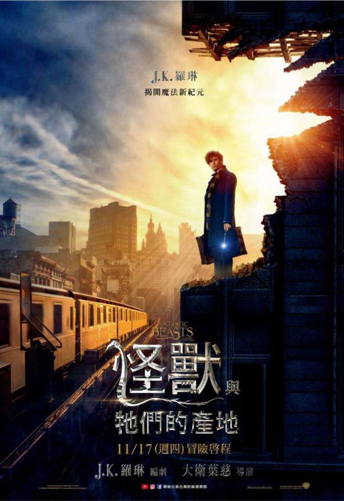 怪獸與牠們的產地_Fantastic Beasts and Where to Find Them_電影海報