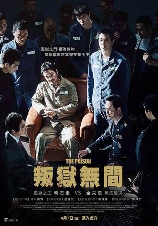叛獄無間_The Prison_電影海報