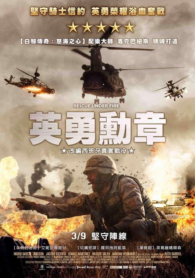 英勇勳章_Rescue Under Fire_電影海報