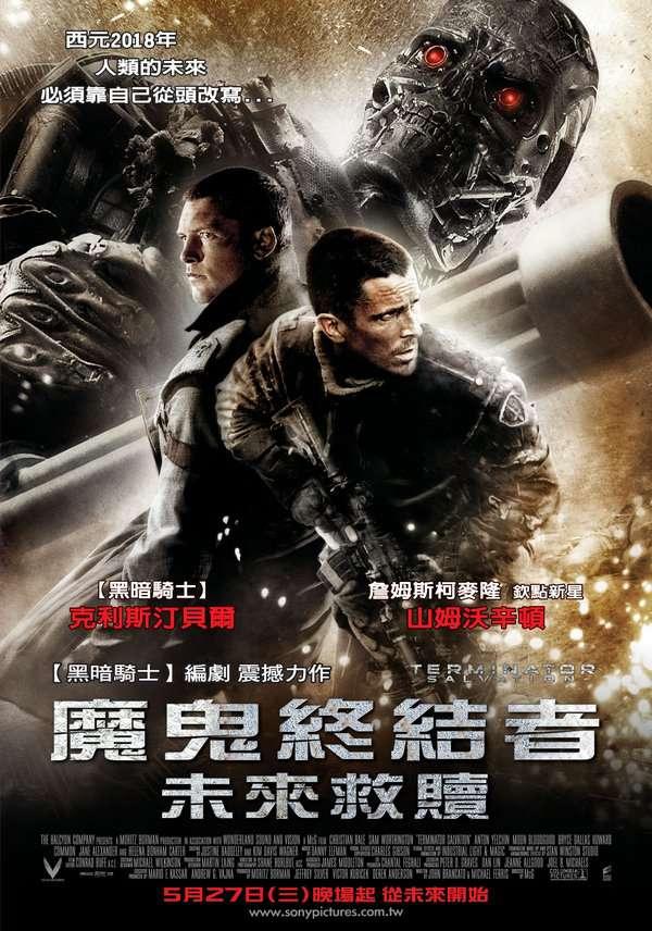 魔鬼終結者:未來救贖_Terminator Salvation: The Future Begins_電影海報