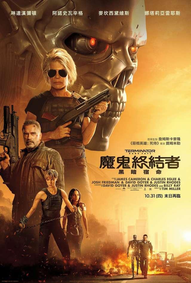 魔鬼終結者:黑暗宿命_Terminator: Dark Fate_電影海報