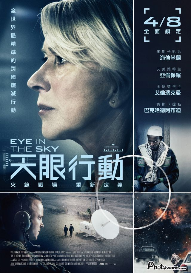 天眼行動_Eye in the Sky_電影海報