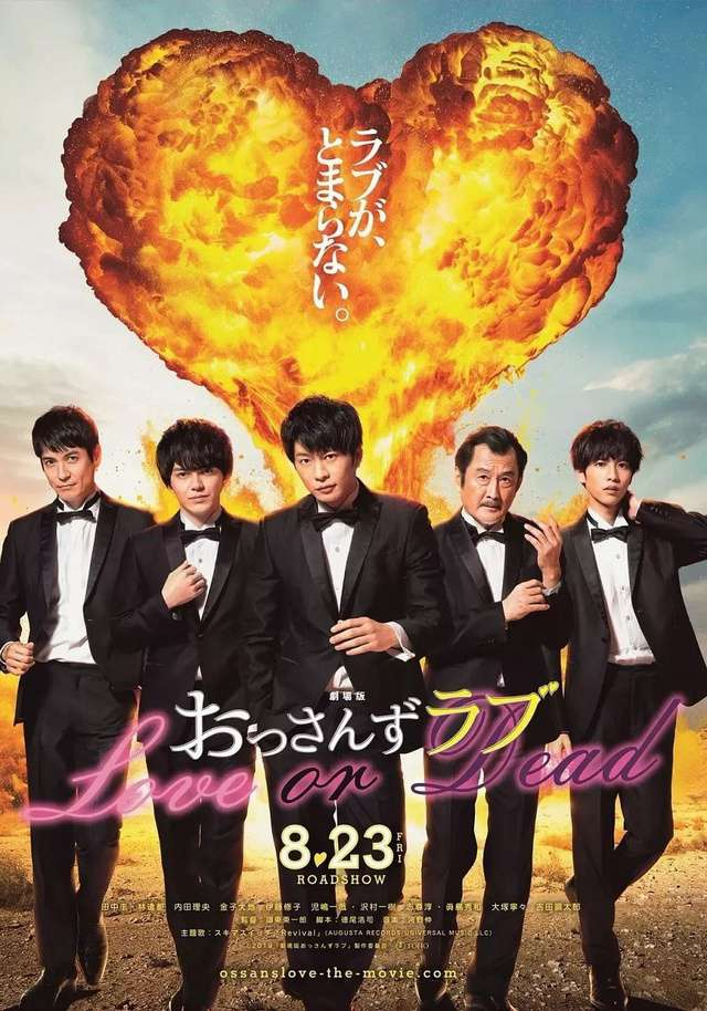 大叔之愛電影版_Ossan's Love the Movie_電影海報