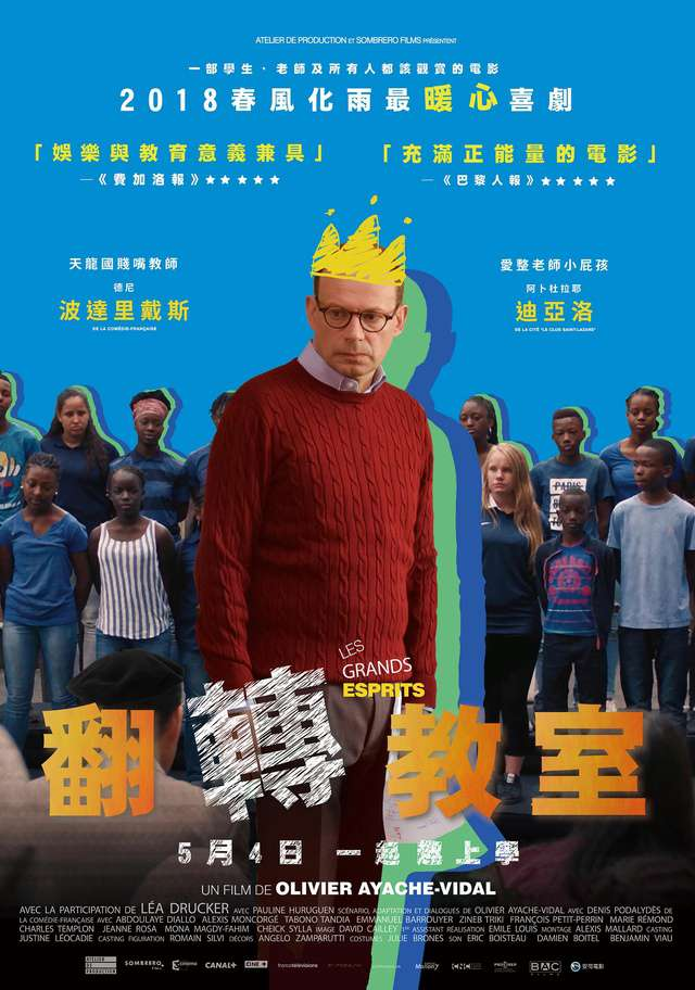 翻轉教室_The Teacher_電影海報