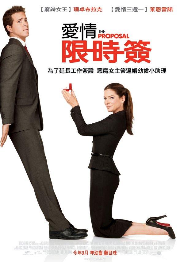 愛情限時簽_The Proposal (2009)_電影海報