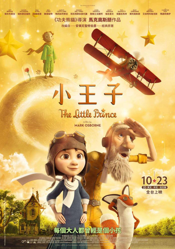 小王子_Little Prince_電影海報