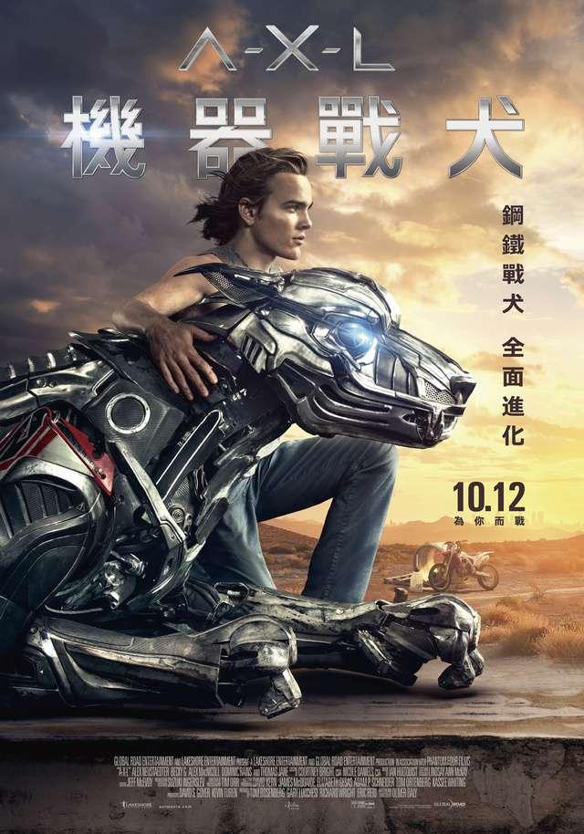 機器戰犬_A.X.L._電影海報