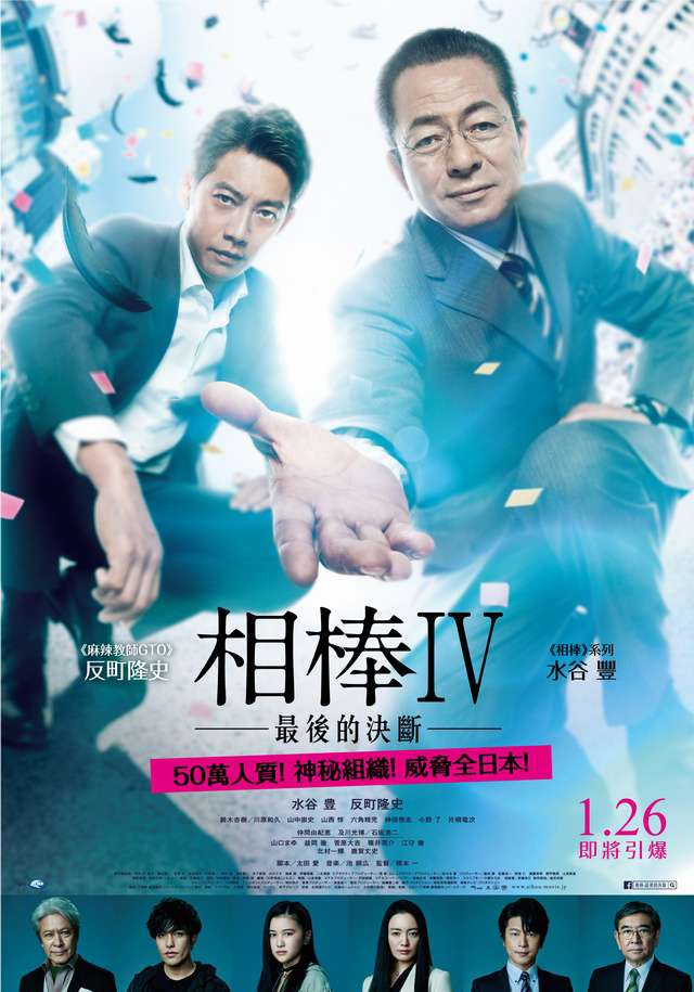 相棒IV:最後的決斷_Aibou: The Movie IV_電影海報