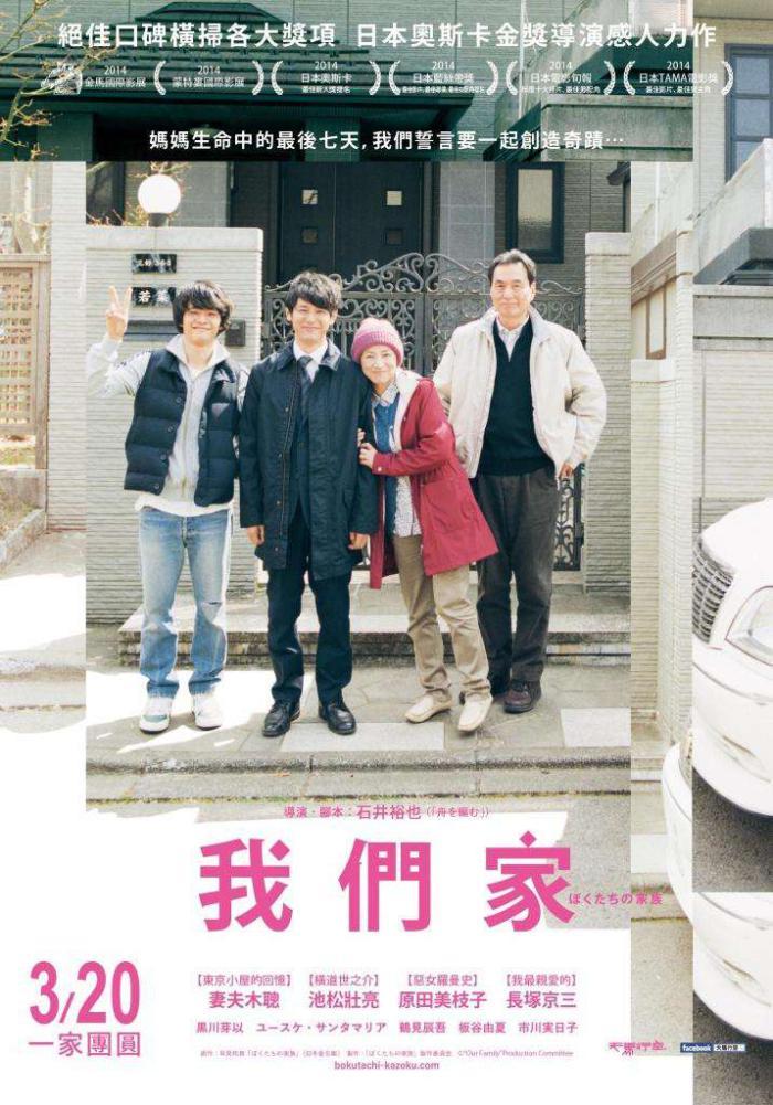 我們家_Our Family_電影海報