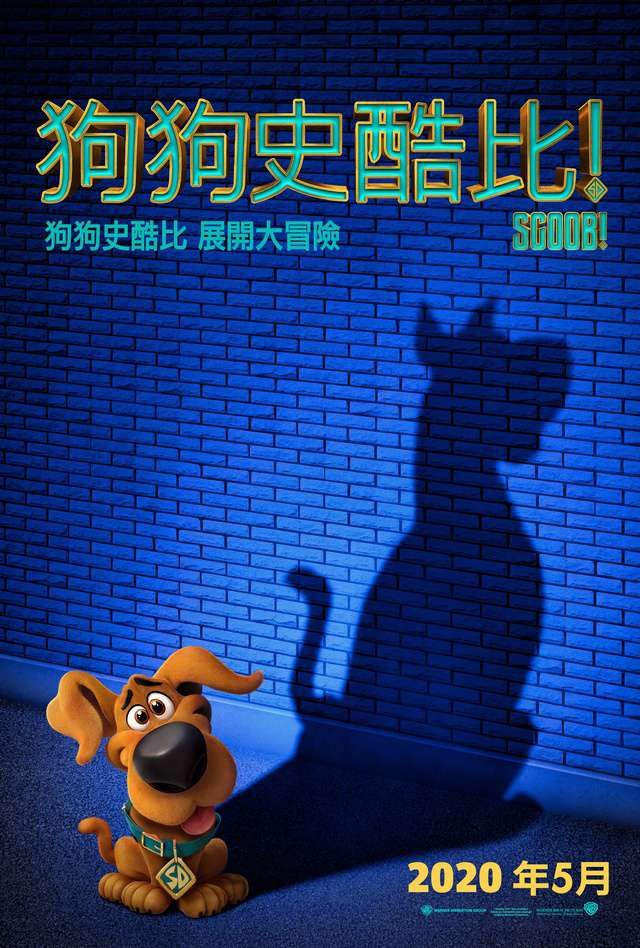 狗狗史酷比!_Scoob_電影海報