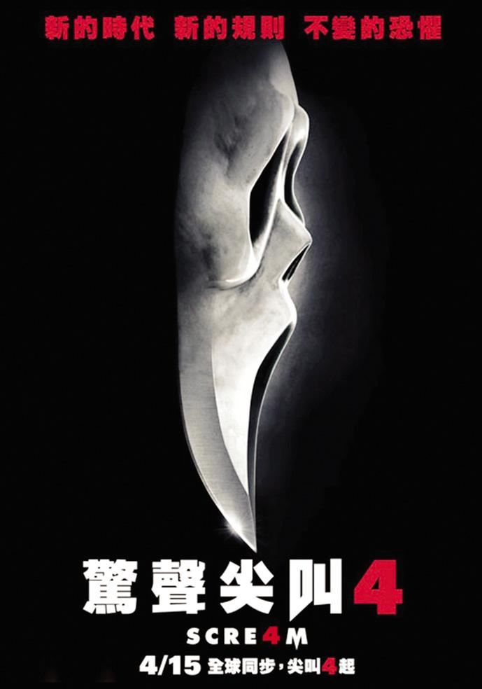 驚聲尖叫4_Scream 4_電影海報