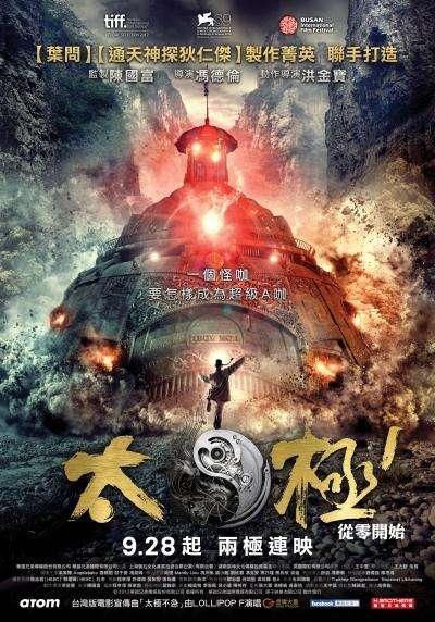 太極1從零開始_Tai Chi 0_電影海報