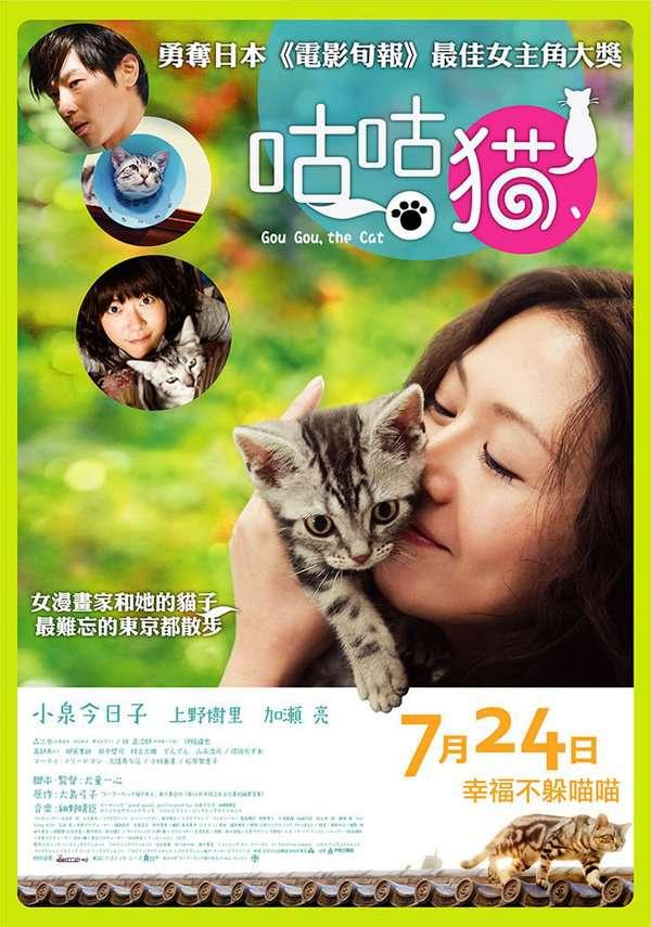 咕咕貓_Goo Goo!The Cat_電影海報