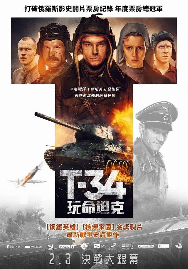 T-34:玩命坦克_T-34_電影海報