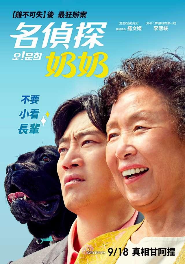 名偵探奶奶_Oh! My Gran_電影海報