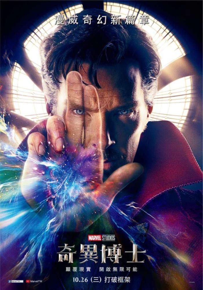 奇異博士_Doctor Strange_電影海報