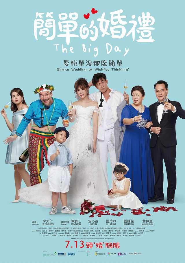 簡單的婚禮_The Big Day_電影海報