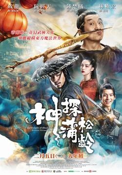 神探蒲松齡_The Knight of Shadows: Between Yin and Yang_電影劇照