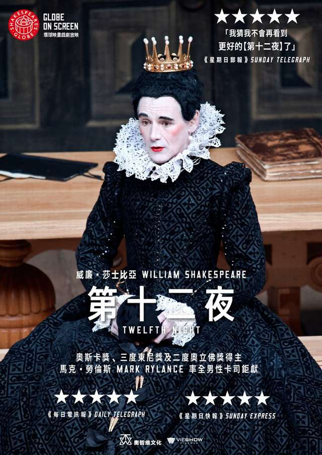 第十二夜:莎翁經典劇集_Twelfth Night Shakespeare_電影海報