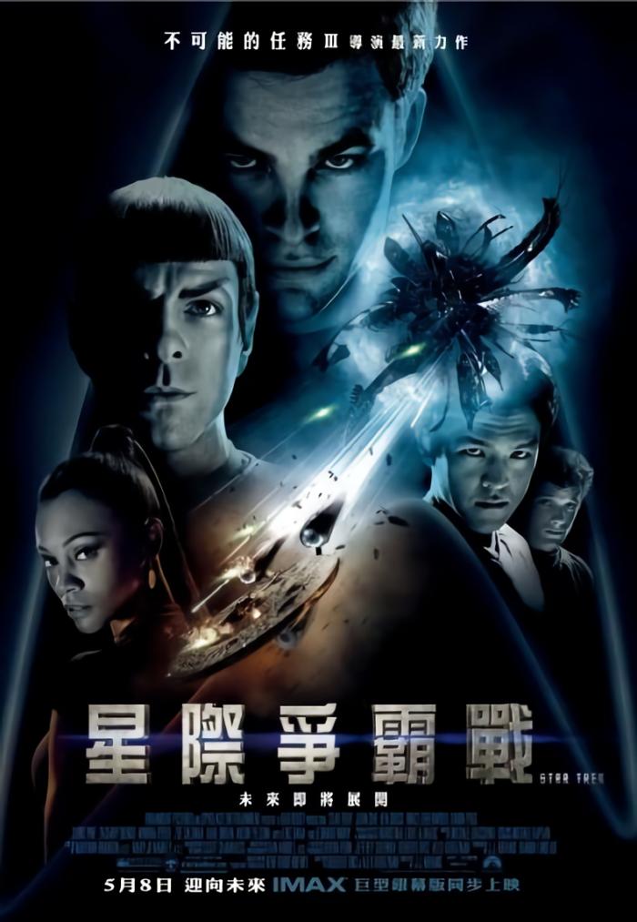 星際爭霸戰_Star Trek (2009)_電影海報