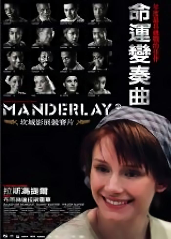 命運變奏曲_Manderlay_電影海報