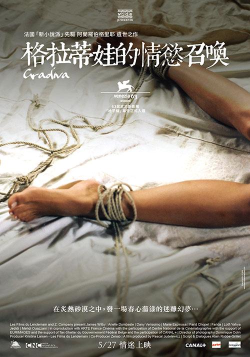 格拉蒂娃的情慾召喚_Gradiva_電影海報