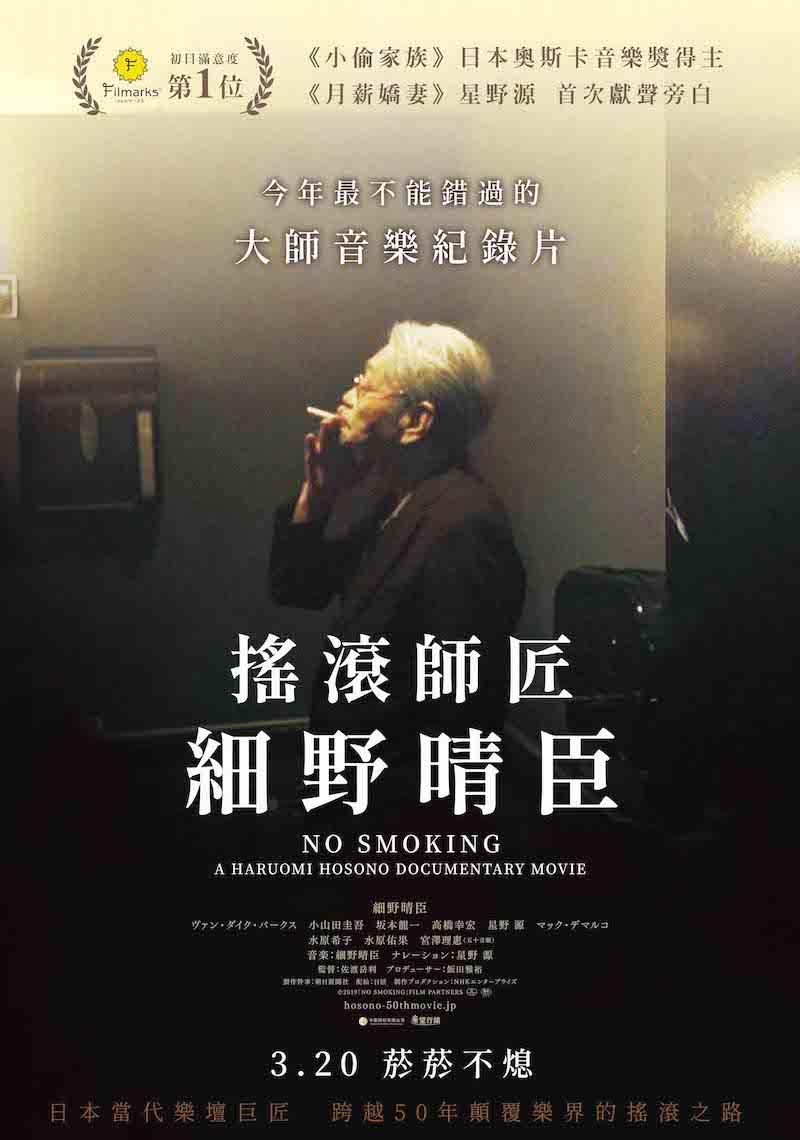 搖滾師匠:細野晴臣_No Smoking_電影海報