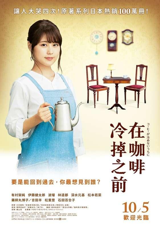 在咖啡冷掉之前_cafe funicli funicla_電影海報