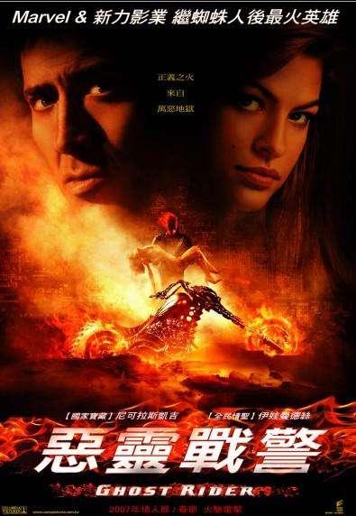 惡靈戰警_Ghost Rider_電影海報