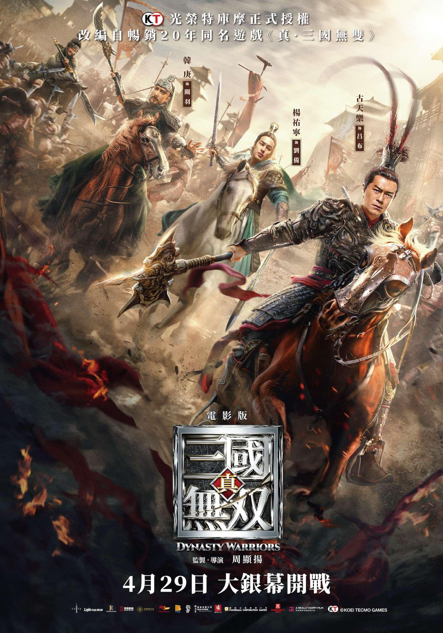 真.三國無雙_Dynasty Warriors_電影海報