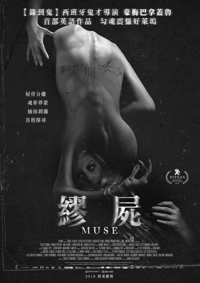 繆屍_Muse_電影海報