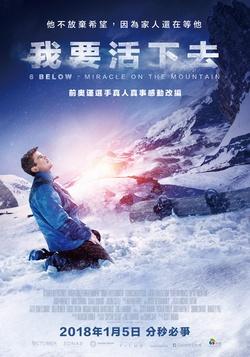 我要活下去_6 Below: Miracle on the Mountain_電影劇照