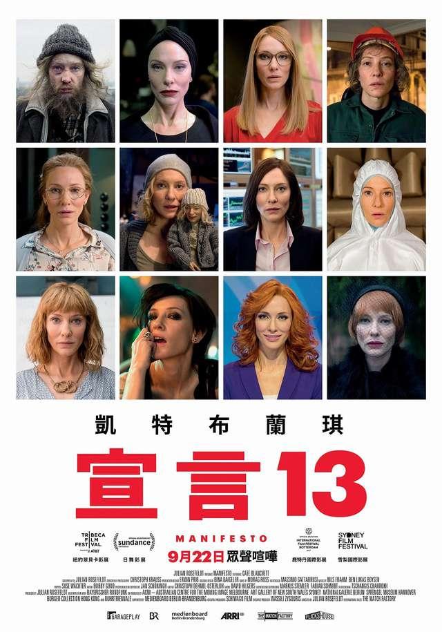 凱特布蘭琪:宣言13_Manifesto_電影海報