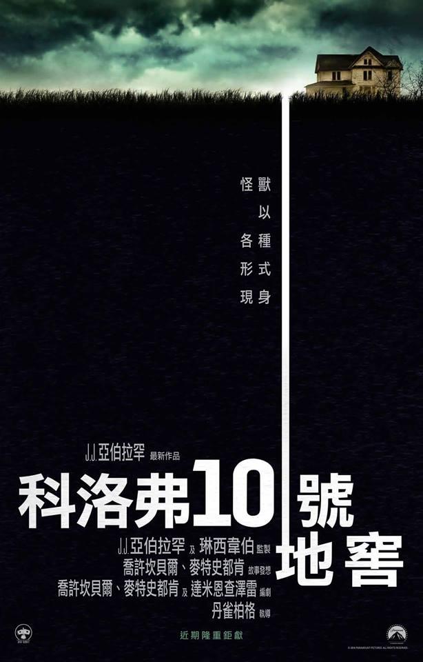 科洛弗10號地窖_10 CLOVERFIELD LANE_電影海報
