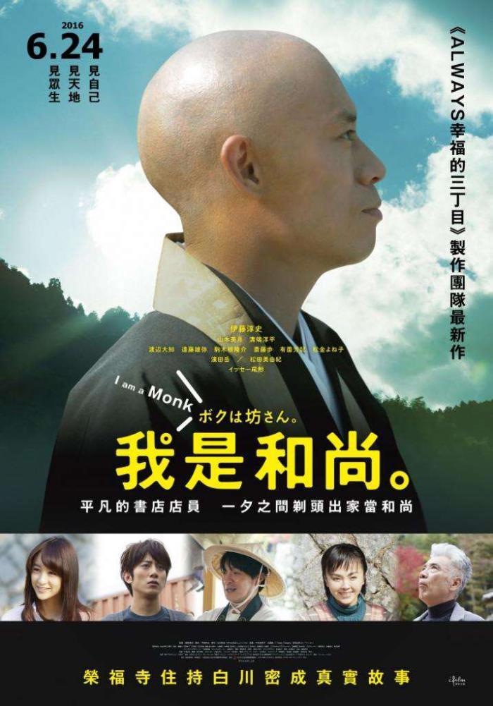 我是和尚_I am a Monk_電影海報