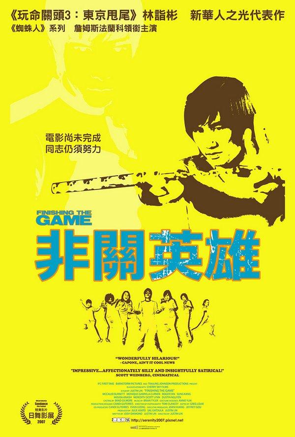 非關英雄_Finishing the Game_電影海報