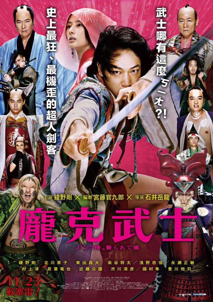 龐克武士_Punk Samurai Slash Down_電影海報