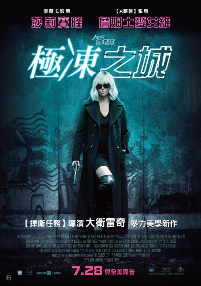 極凍之城_Atomic Blonde_電影海報