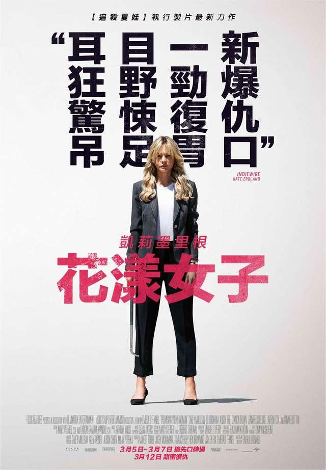 花漾女子_Promising Young Woman_電影海報