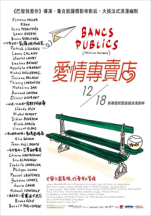 愛情專賣店_Park Benches_電影海報