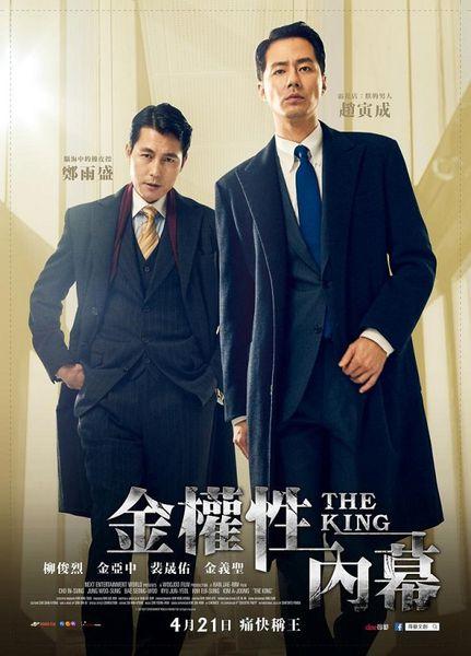 金權性內幕_The King_電影海報