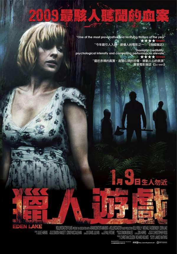 獵人遊戲_Eden Lake_電影海報