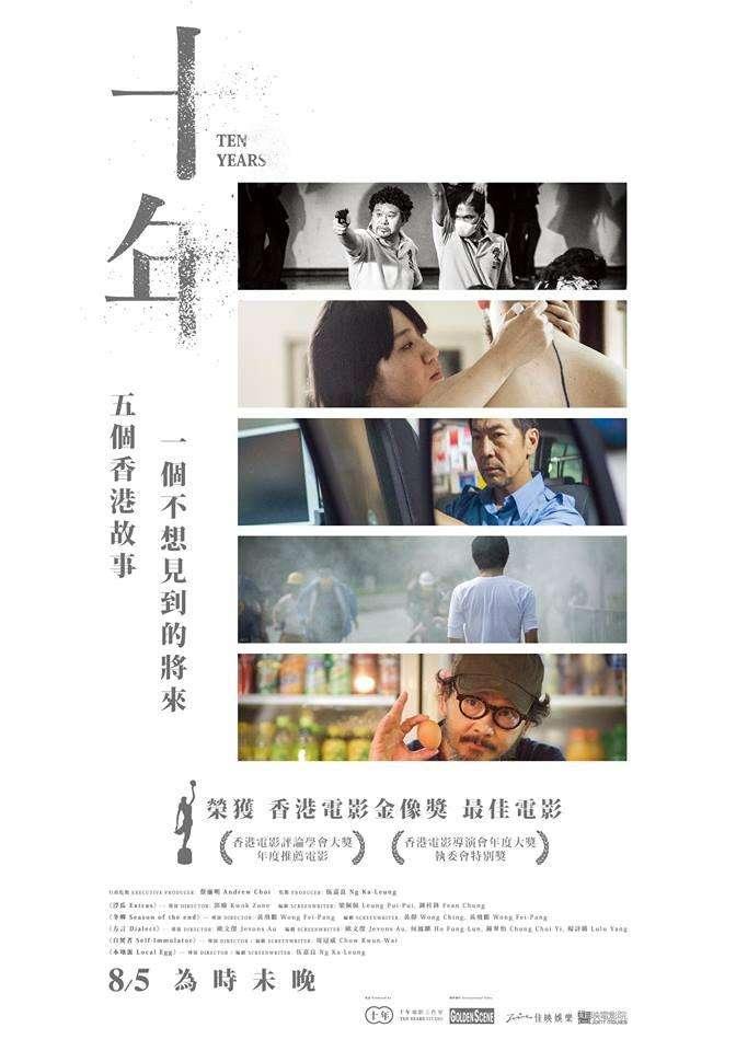 十年_Ten Years_電影海報