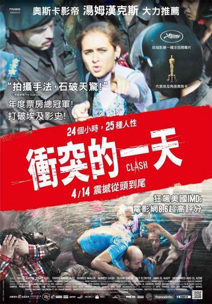 衝突的一天_Clash_電影海報