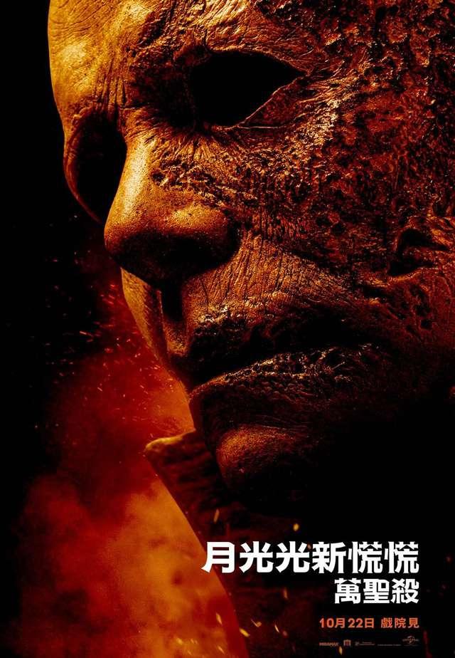 月光光新慌慌:萬聖殺_Halloween Kills_電影海報