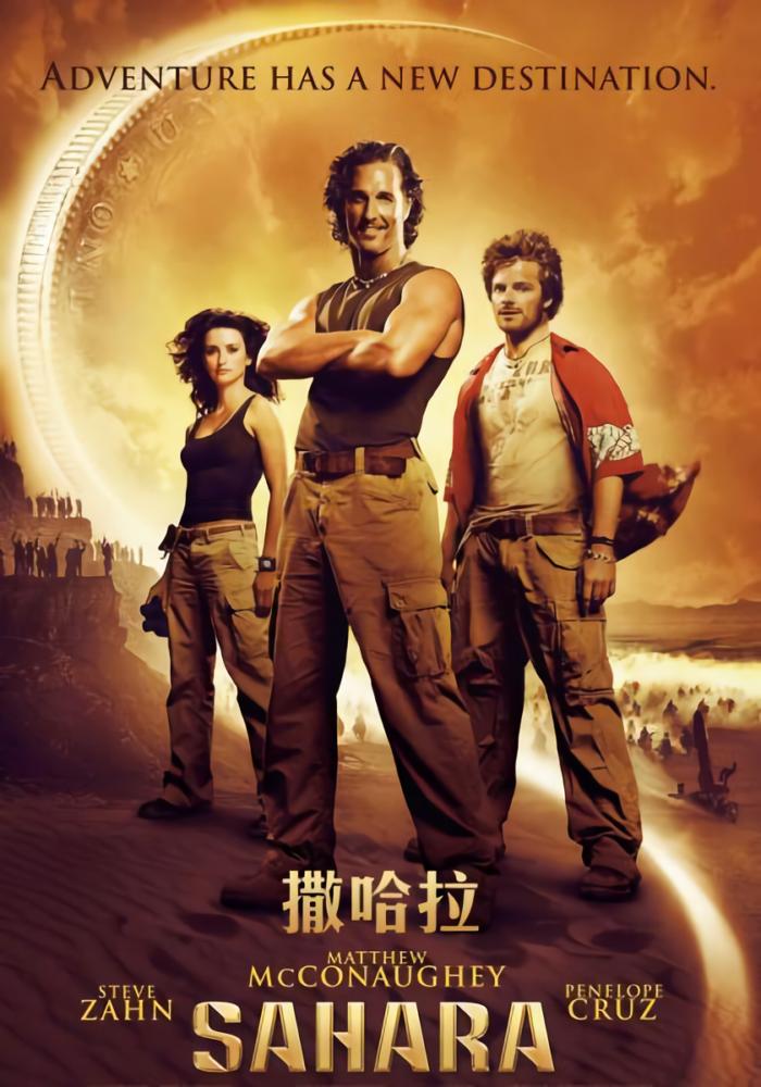 2005撒哈拉_Sahara_電影海報