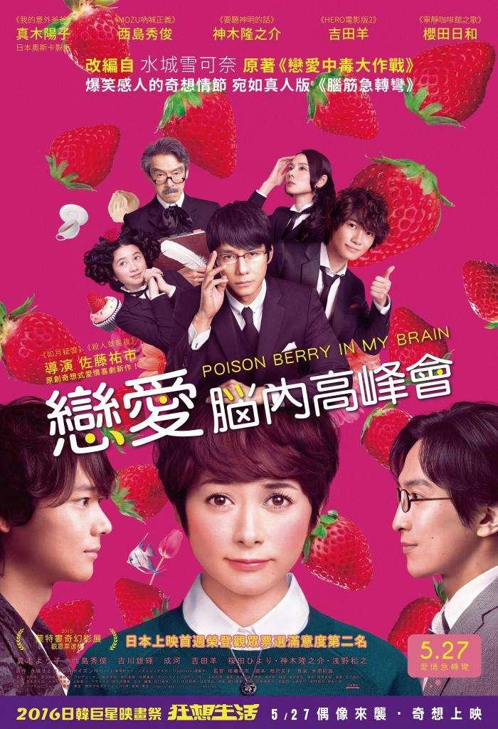 戀愛腦內高峰會_Poison Berry in My Brain_電影海報