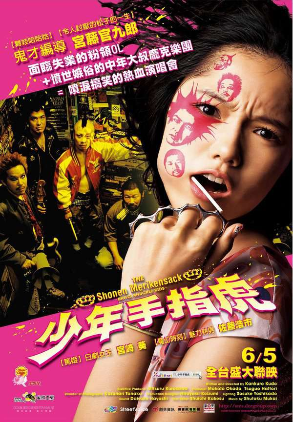 少年手指虎_The Shonen Merikensack_電影海報