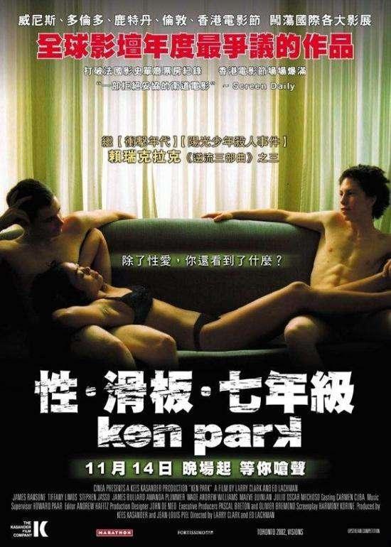 性滑板七年級_Ken Park_電影海報